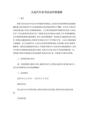 大众汽车营销策划方案.doc