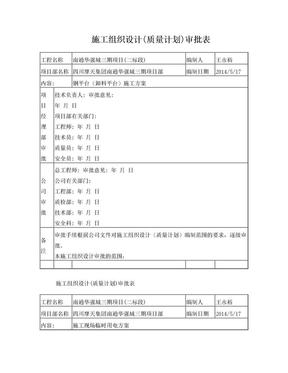 施工组织设计审批表.doc