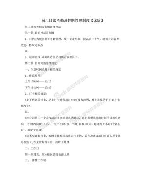 员工日常考勤及假期管理制度【优质】.doc