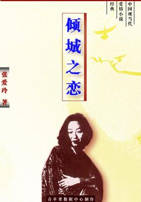 倾城之恋.pdf