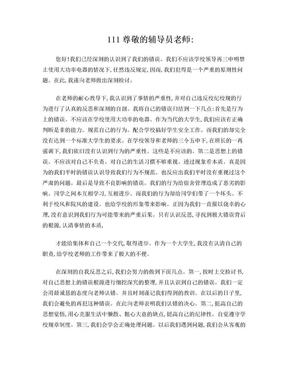 使用大功率电器检讨书.doc