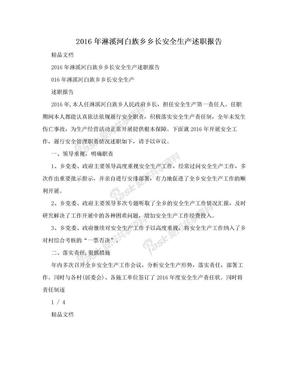 2016年淋溪河白族乡乡长安全生产述职报告.doc