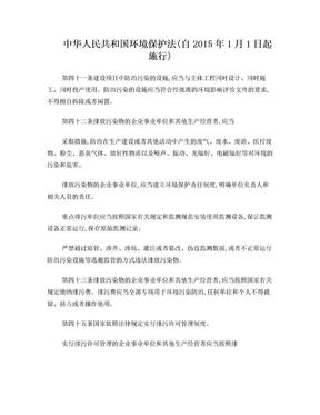 中华人民共和国环境保护法.doc