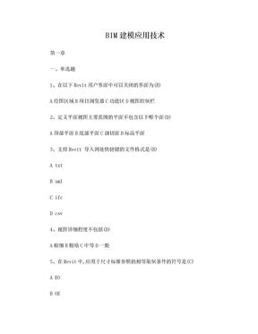 BIM建模应用技术试题.doc