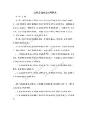 信息系统应急处理预案.doc