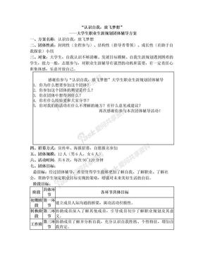 职业生涯规划团体辅导(最终完整版).doc