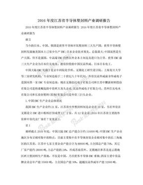 2016年度江苏省半导体塑封料产业调研报告.doc