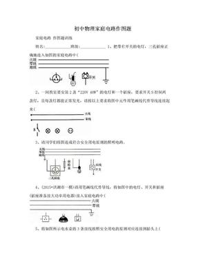 初中物理家庭电路作图题.doc
