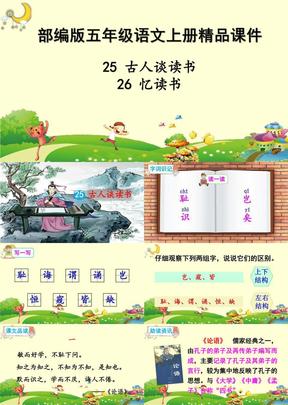 新部编版五年级上册语文精品课件 古人谈读书 忆读书.ppt