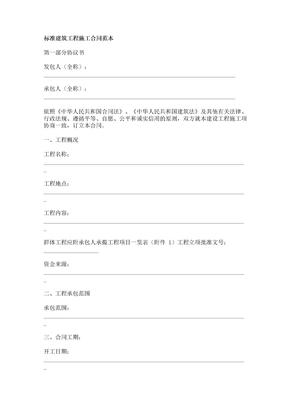 标准建筑工程施工合同范本.docx