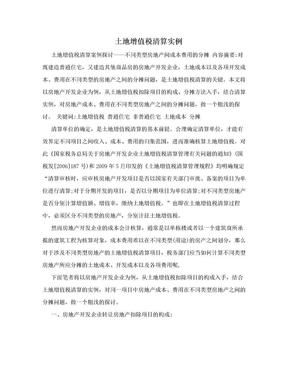 土地增值税清算实例.doc