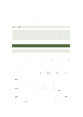 字里藏医(徐文兵).pdf