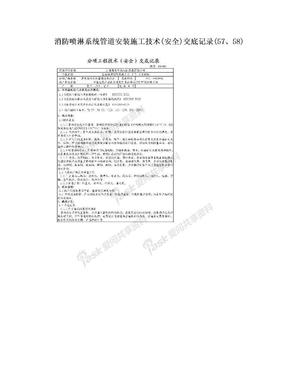 消防喷淋系统管道安装施工技术(安全)交底记录(57、58).doc
