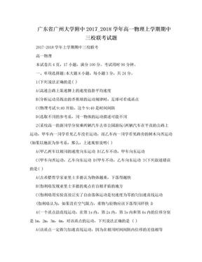 广东省广州大学附中2017_2018学年高一物理上学期期中三校联考试题.doc
