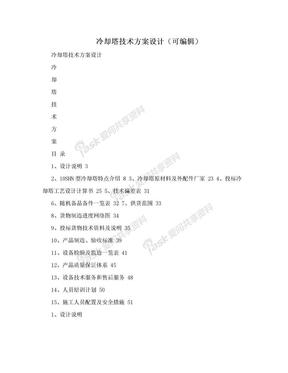 冷却塔技术方案设计(可编辑).doc