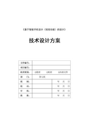 技术设计方案文档模板V1.0.doc