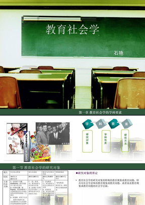 1 第一章 教育社会学引论.ppt