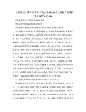 法治建设:从新中国60年的宪法制定和修改过程看中国民主法治的发展历程.doc