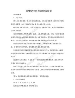 通用汽车GF6变速箱培训手册.doc