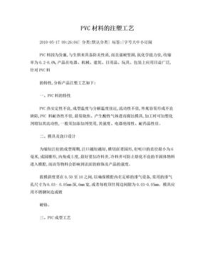 PVC材料的注塑工艺.doc