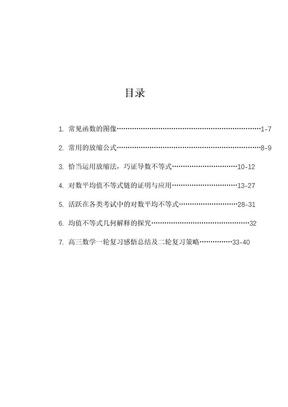 常见函数的图像.docx