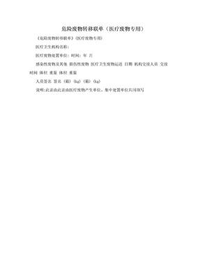 危险废物转移联单(医疗废物专用).doc