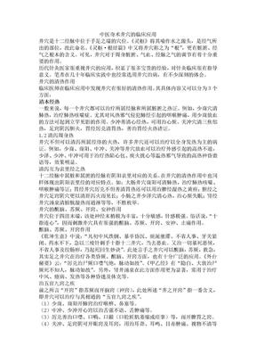刺络放血疗法总结.doc