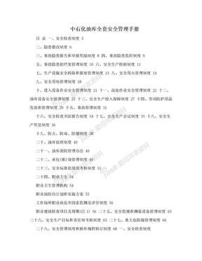 中石化油库全套安全管理手册.doc