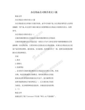 办公用品公司简介范文3篇.doc