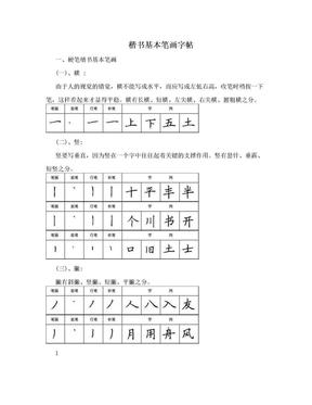 楷书基本笔画字帖.doc