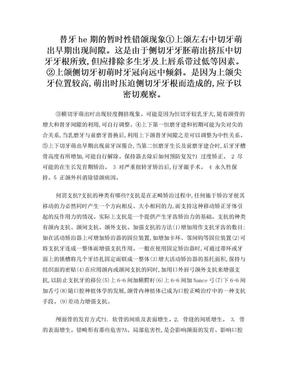 正畸总结精华版.doc