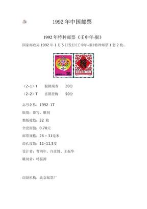1992年中国邮票.pdf