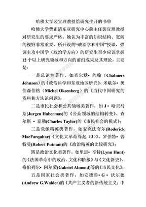 哈佛大学裴宜理教授给研究生开的书单.doc
