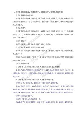 关于申请《北京市工作居住证》.doc