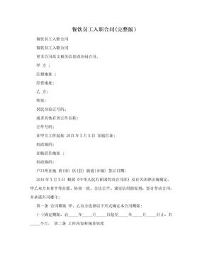 餐饮员工入职合同(完整版).doc