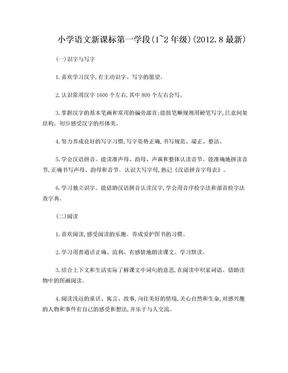 小学语文新课标第一学段(最 新).doc