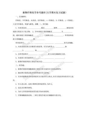 植物纤维化学参考题库(大学期末复习试题).doc