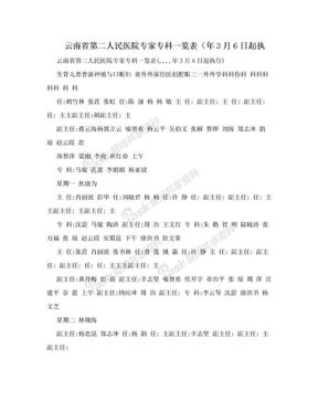 云南省第二人民医院专家专科一览表(年3月6日起执.doc