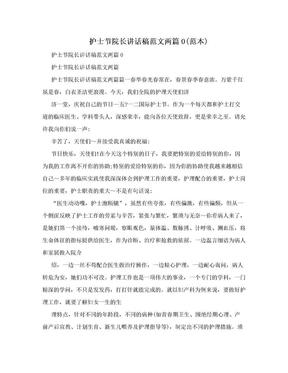 护士节院长讲话稿范文两篇0(范本).doc