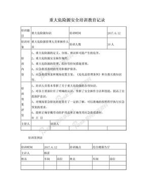重大危险源安全培训教育记录.doc