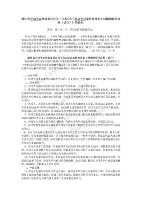 浙江省劳动争议仲裁委员会关于劳动争议案件处理若干问题的指导意见(试行).doc