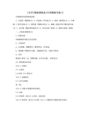 [小学]舞蹈课教案(中国舞蹈考级4).doc