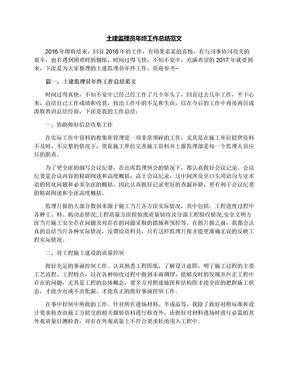 土建监理员年终工作总结范文.docx