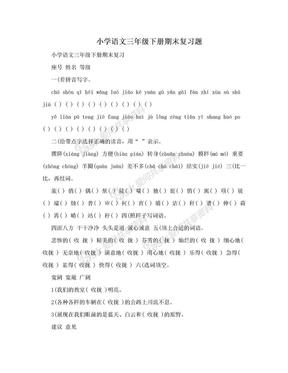 小学语文三年级下册期末复习题.doc