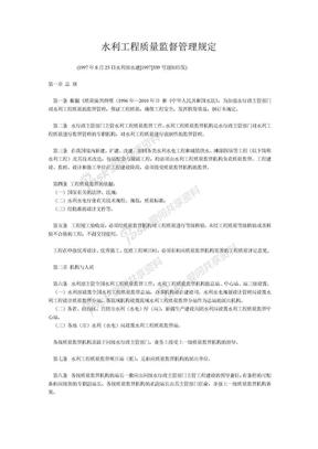 水利工程质量监督管理规定1997.doc