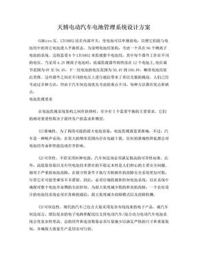 天博电子科技电动汽车电池管理设计方案.doc