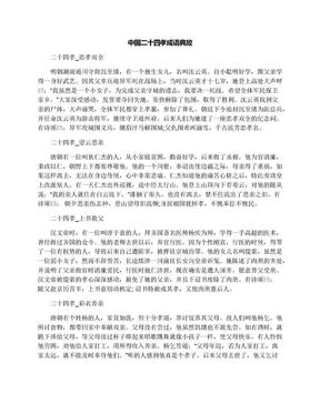 中国二十四孝成语典故.docx