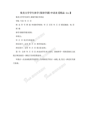 集美大学学生休学(保留学籍)申请表【精品-doc】.doc