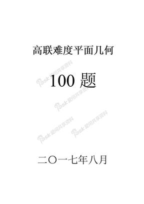 高联二试难度几何100题(带图、已精排适合打印、预留做题空间).docx
