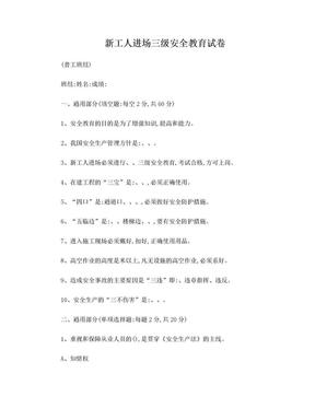 砖工、木工、钢筋工三级安全教育试卷(各工种).doc